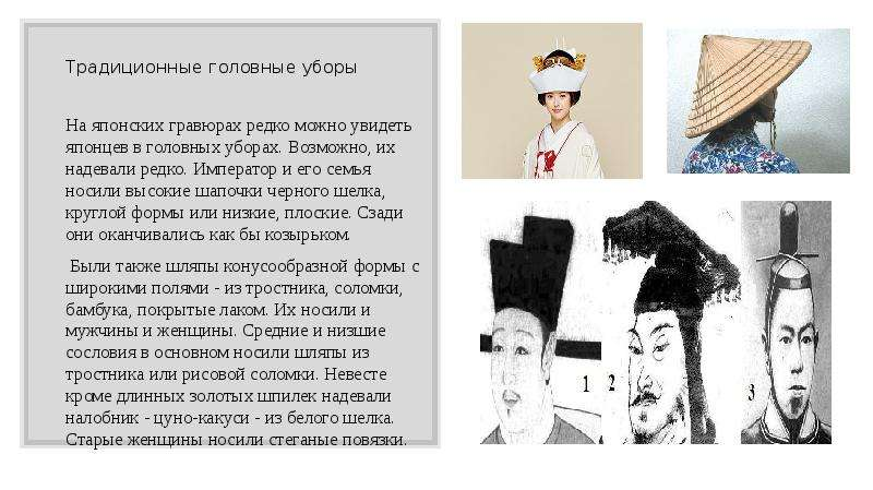 Традиционные головные уборы На японских гравюрах редко можно увидеть японцев в головных уборах. Возм