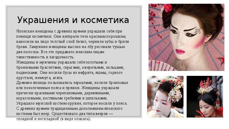 Украшения и косметика Японские женщины с древних времен украшали себя при помощи косметики. Они нати