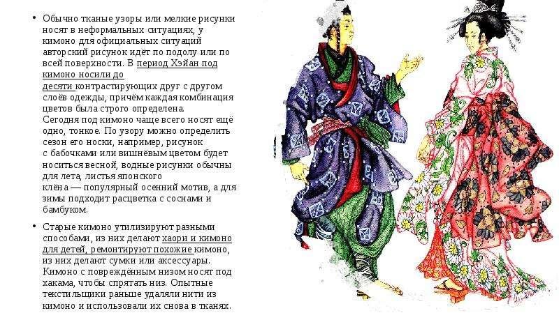 Обычно тканые узоры или мелкие рисунки носят в неформальных ситуациях, у кимоно для официальных ситу