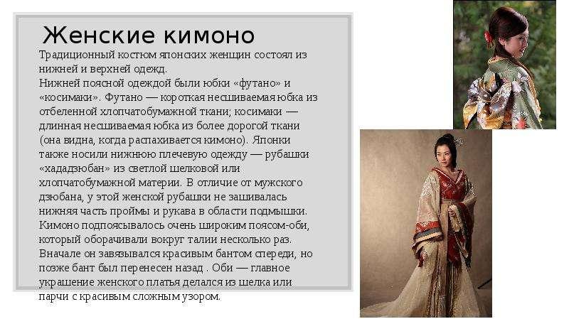Женские кимоно Традиционный костюм японских женщин состоял из нижней и верхней одежд. Нижней поясной