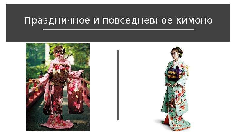 Праздничное и повседневное кимоно
