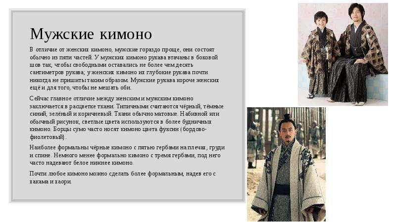 Мужские кимоно В отличие от женских кимоно, мужские гораздо проще, они состоят обычно из пяти частей