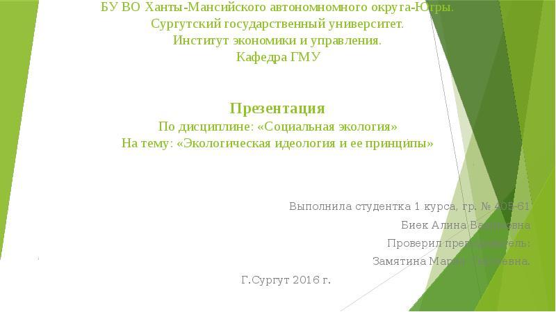 Презентация Экологическая идеология и ее принципы