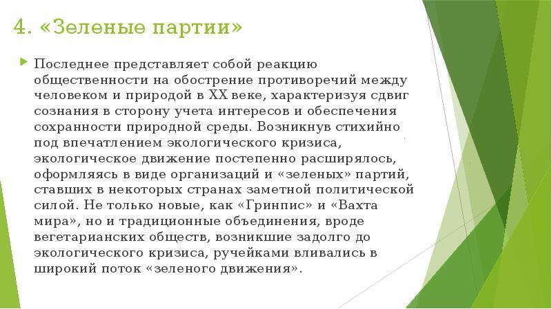 4. «Зеленые партии» Последнее представляет собой реакцию общественности на обострение противоречий м