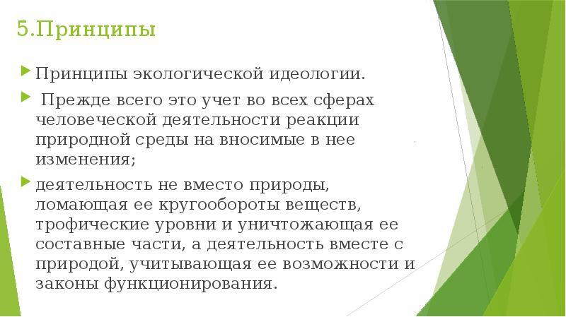 5. Принципы Принципы экологической идеологии. Прежде всего это учет во всех сферах человеческой деят