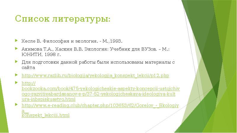 Список литературы: Хесле В. Философия и экология. - М. ,1993. Акимова Т. А. , Хаскин В. В. Экология:
