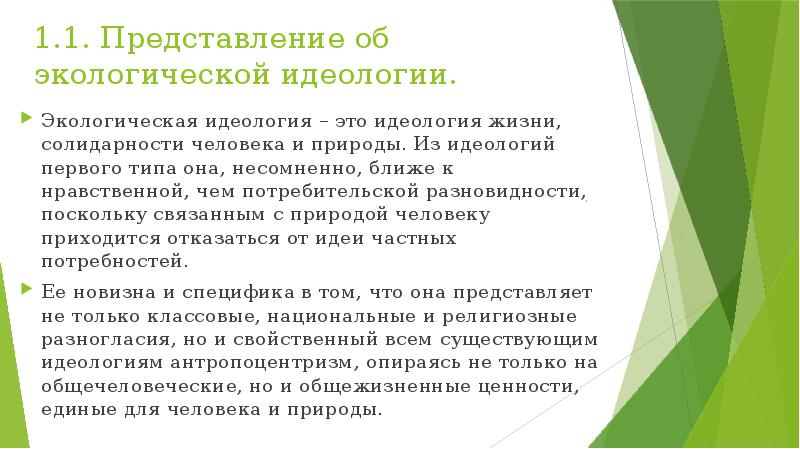 1. 1. Представление об экологической идеологии. Экологическая идеология – это идеология жизни, солид