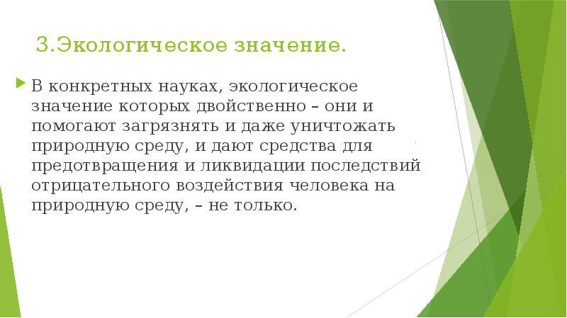 3. Экологическое значение. В конкретных науках, экологическое значение которых двойственно – они и п
