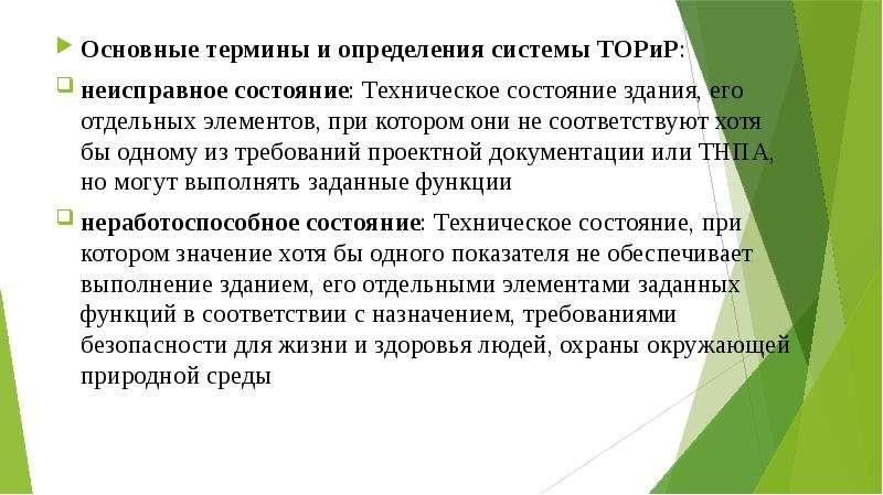Презентация Основные термины и определения системы ТОРиР