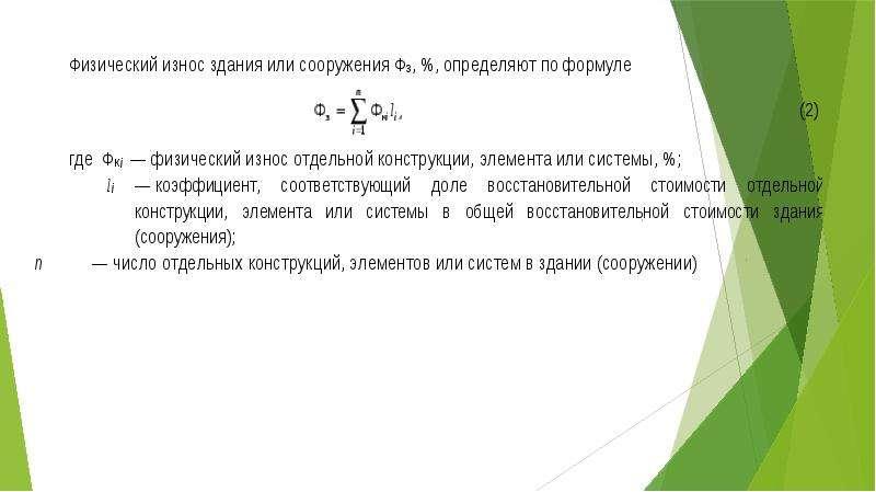 Основные термины и определения системы ТОРиР, слайд 13