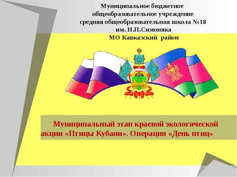Презентация Муниципальный этап краевой экологической акции «Птицы Кубани». Операция «День птиц»