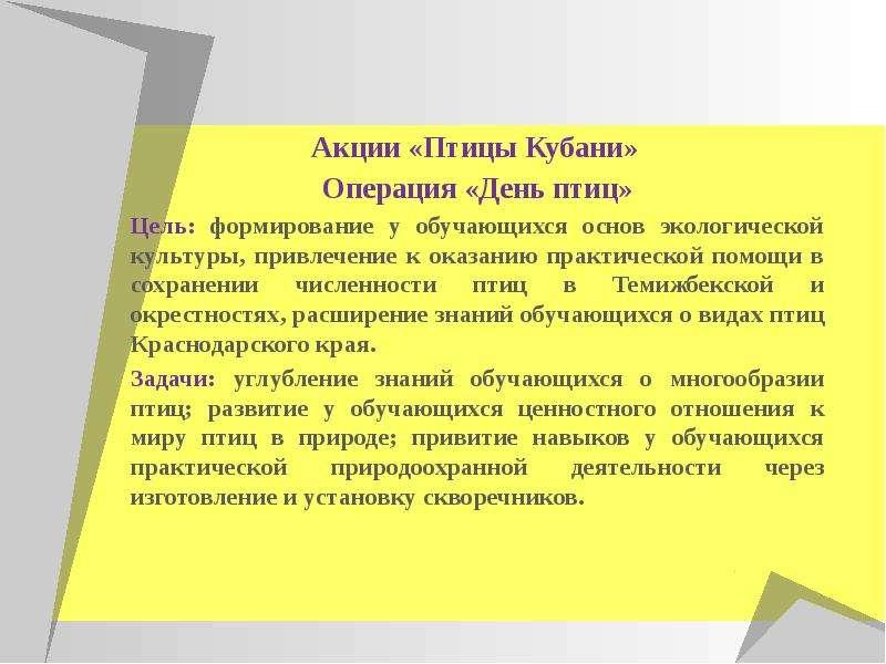 Акции «Птицы Кубани» Акции «Птицы Кубани» Операция «День птиц» Цель: формирование у обучающихся осно