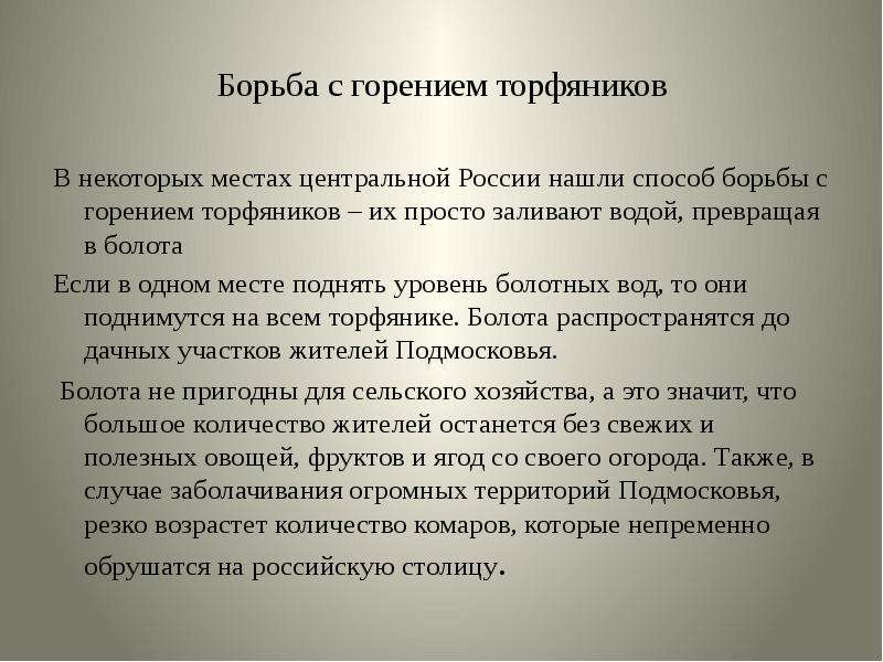Борьба с горением торфяников В некоторых местах центральной России нашли способ борьбы с горением то
