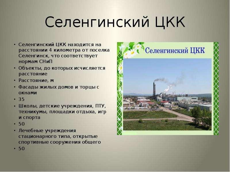 Селенгинский ЦКК Селенгинский ЦКК находится на расстоянии 4 километра от поселка Селенгинск, что соо
