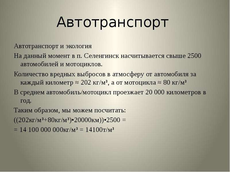 Автотранспорт Автотранспорт и экология На данный момент в п. Селенгинск насчитывается свыше 2500 авт