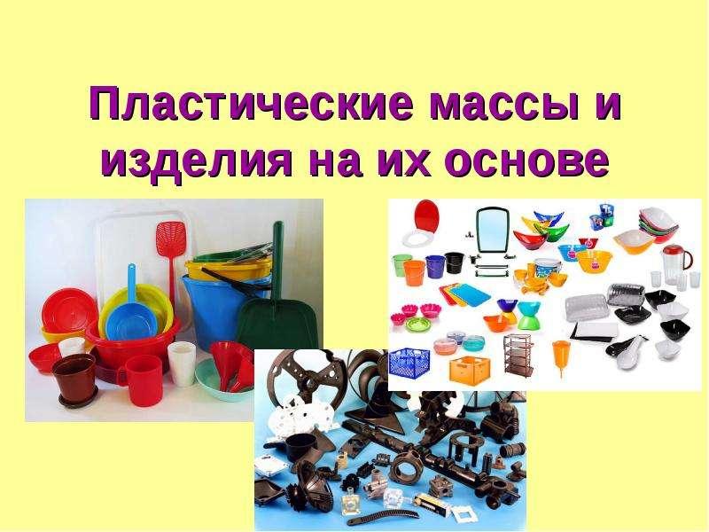 Презентация Пластические массы и изделия на их основе