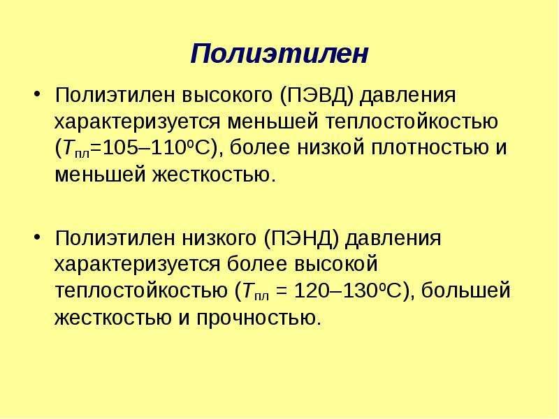 Полиэтилен Полиэтилен высокого (ПЭВД) давления характеризуется меньшей теплостойкостью (Тпл=105–110º
