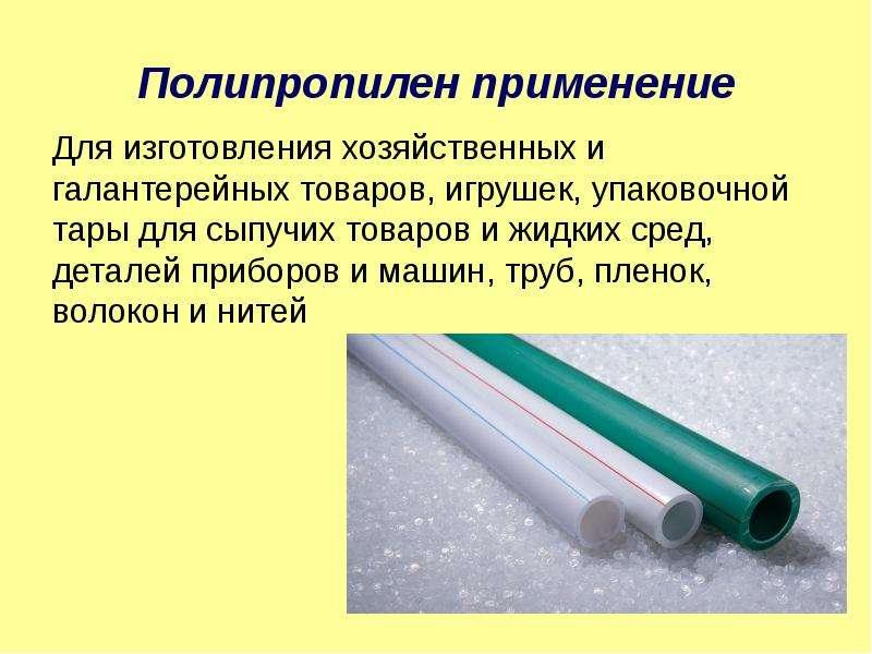 Полипропилен применение Для изготовления хозяйственных и галантерейных товаров, игрушек, упаковочной
