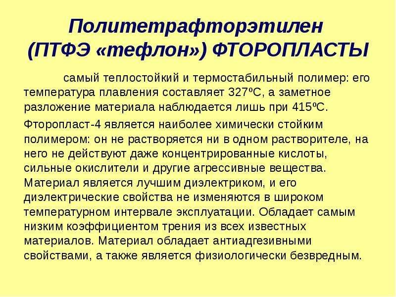 Политетрафторэтилен (ПТФЭ «тефлон») ФТОРОПЛАСТЫ самый теплостойкий и термостабильный полимер: его те