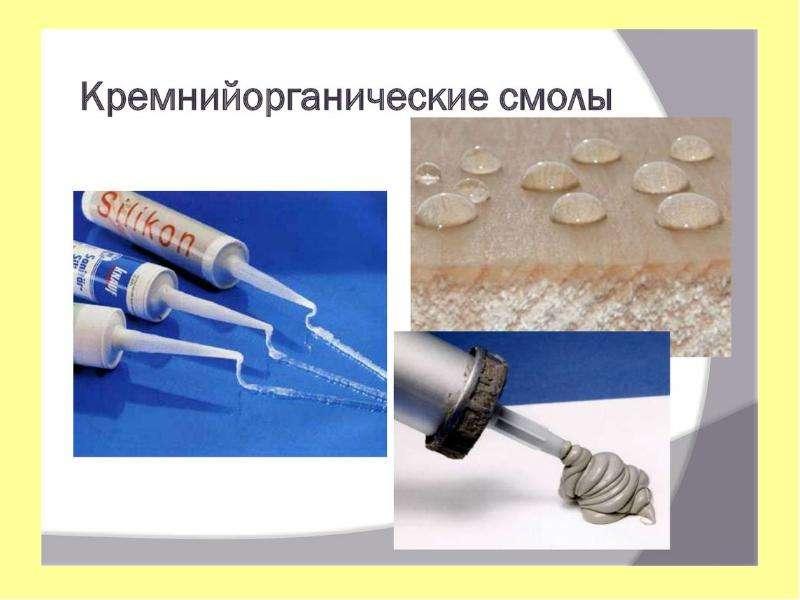 Пластические массы и изделия на их основе, слайд 46
