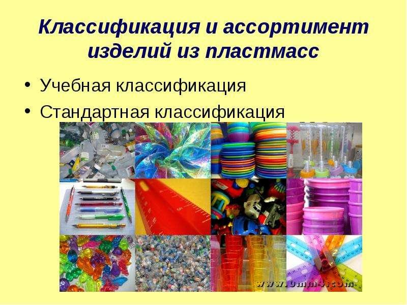 Классификация и ассортимент изделий из пластмасс Учебная классификация Стандартная классификация