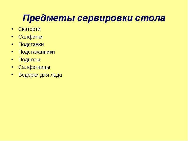 Предметы сервировки стола Скатерти Салфетки Подставки Подстаканники Подносы Салфетницы Ведерки для л