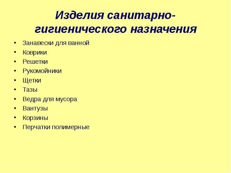 Изделия санитарно-гигиенического назначения Занавески для ванной Коврики Решетки Рукомойники Щетки Т