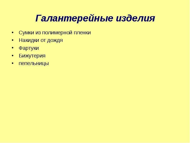 Галантерейные изделия Сумки из полимерной пленки Накидки от дождя Фартуки Бижутерия пепельницы