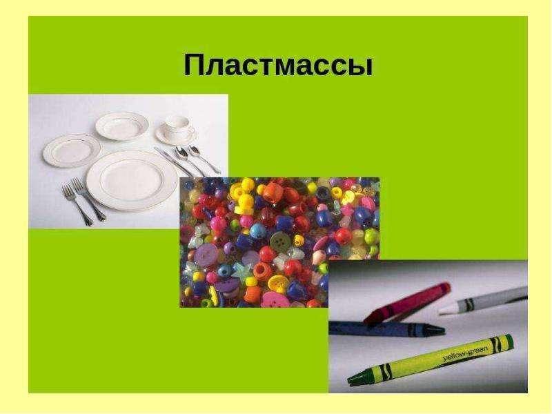 Пластические массы и изделия на их основе, слайд 63