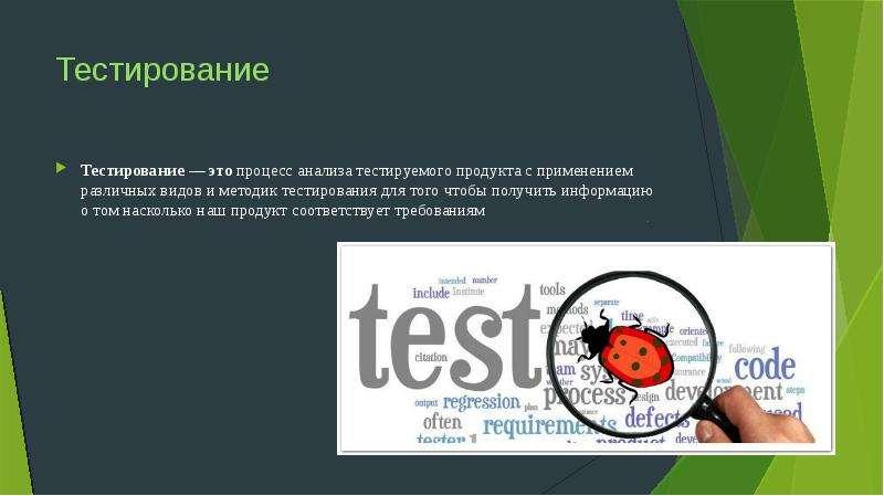 Тестирование Тестирование — это процесс анализа тестируемого продукта с применением различных видов