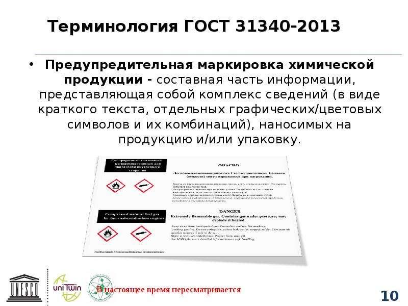 Терминология ГОСТ 31340-2013 Предупредительная маркировка химической продукции - составная часть инф