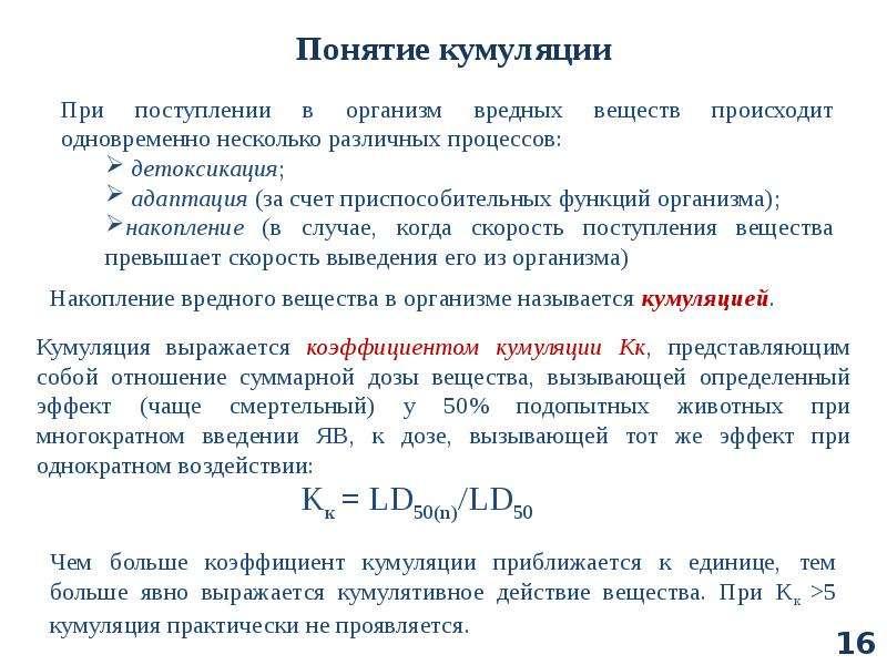 Классификация химических веществ, слайд 16