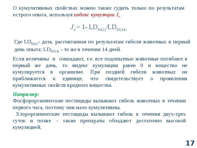 Классификация химических веществ, слайд 17