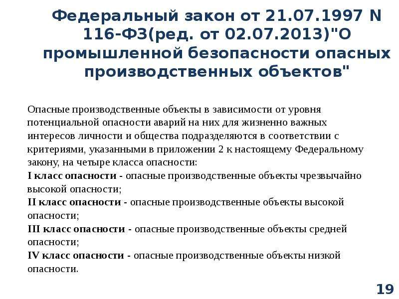 """Федеральный закон от 21. 07. 1997 N 116-ФЗ(ред. от 02. 07. 2013)""""О промышленной безопасности"""