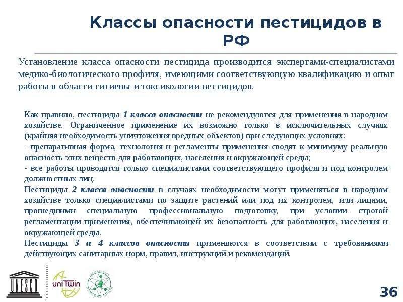 Классы опасности пестицидов в РФ