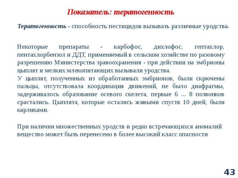 Классификация химических веществ, слайд 43