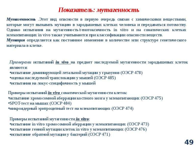 Классификация химических веществ, слайд 49