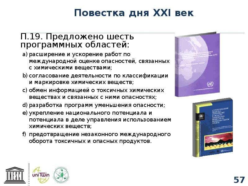 Повестка дня XXI век П. 19. Предложено шесть программных областей: расширение и ускорение работ по м