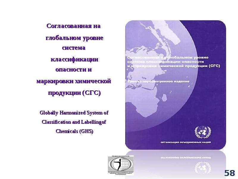 Согласованная на Согласованная на глобальном уровне система классификации опасности и маркировки хим