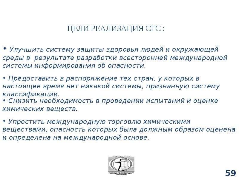 Классификация химических веществ, слайд 59