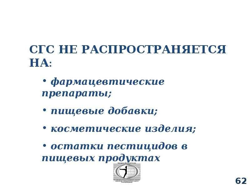 Классификация химических веществ, слайд 62