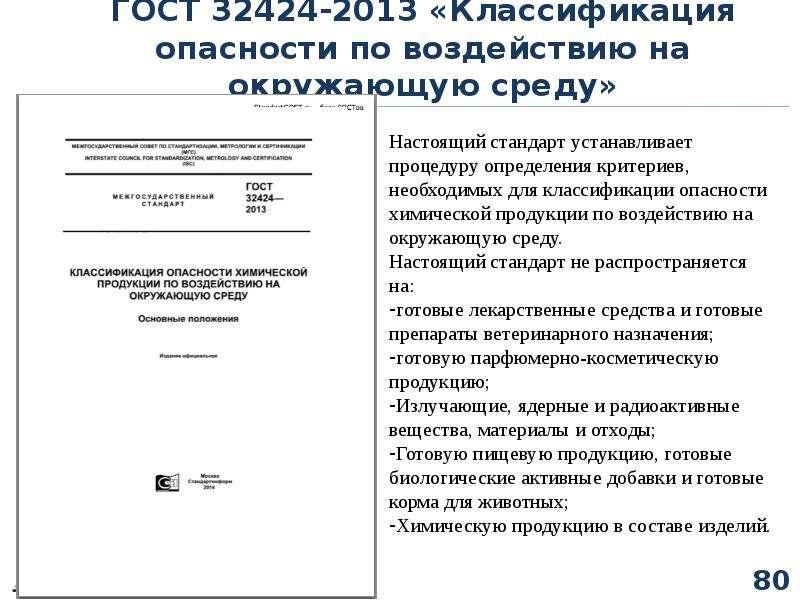 ГОСТ 32424-2013 «Классификация опасности по воздействию на окружающую среду»