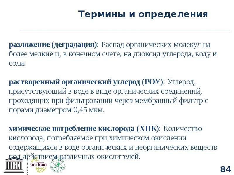 Термины и определения