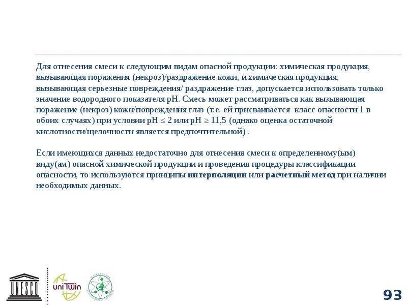 Классификация химических веществ, слайд 93