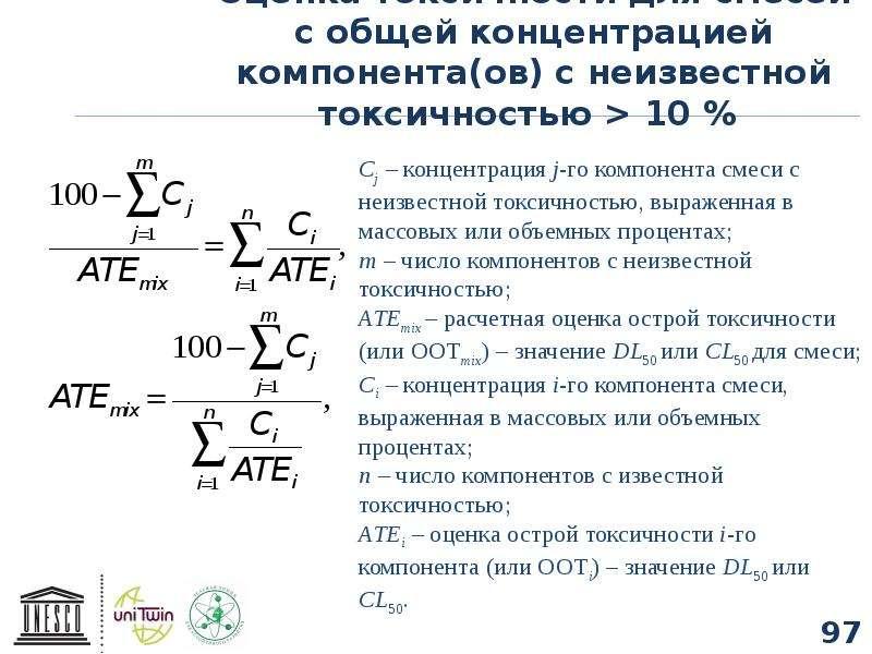 Оценка токсичности для смесей с общей концентрацией компонента(ов) с неизвестной токсичностью > 1