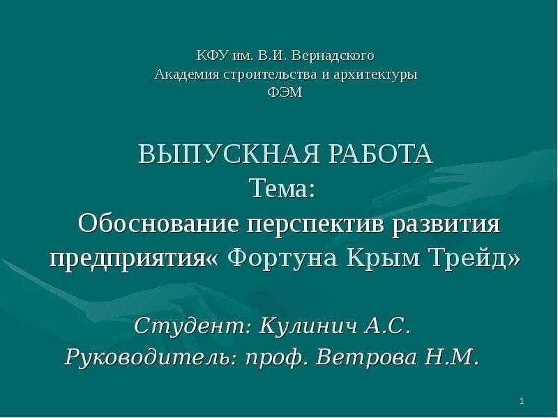 Презентация Выпускная работа. Обоснование перспектив развития предприятия «Фортуна Крым Трейд»