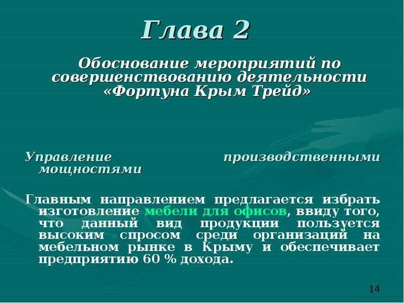 Глава 2 Обоснование мероприятий по совершенствованию деятельности «Фортуна Крым Трейд» Управление пр