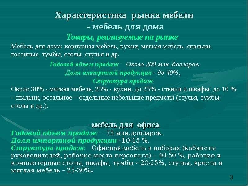 Выпускная работа. Обоснование перспектив развития предприятия «Фортуна Крым Трейд», слайд 3