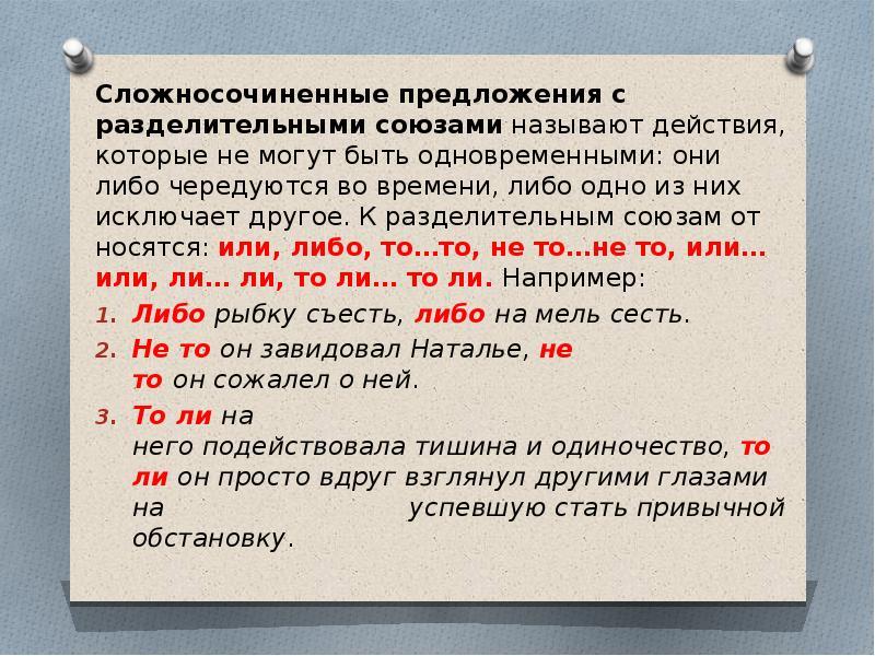 исследователи стихи с союзом либо просьба