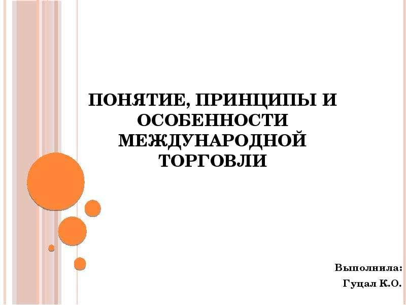 Презентация Понятие, принципы и особенности международной торговли